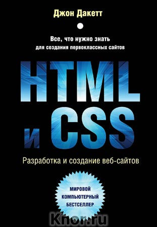 """Джон Дакетт """"HTML и CSS. Разработка и дизайн веб-сайтов"""" Серия """"Мировой компьютерный бестселлер"""""""