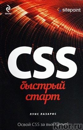 "Луис Лазарис ""CSS. Быстрый старт"" Серия ""Компьютер на 100%. Быстрый старт"""
