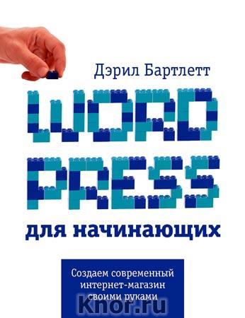 """Дэрил Бартлетт """"Wordpress для начинающих"""" Серия """"Мировой компьютерный бестселлер"""""""