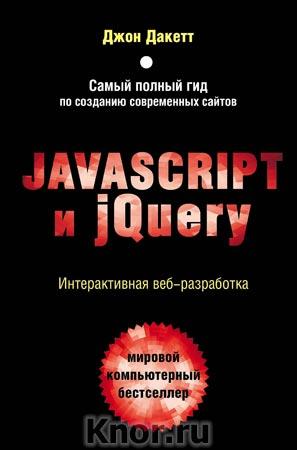 """Джон Дакетт """"Javascript и jQuery. Интерактивная веб-разработка"""" Серия """"Мировой компьютерный бестселлер"""""""