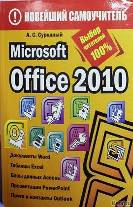 """А.С. Сурядный """"Microsoft Office 2010"""" Серия """"Новейший самоучитель"""""""