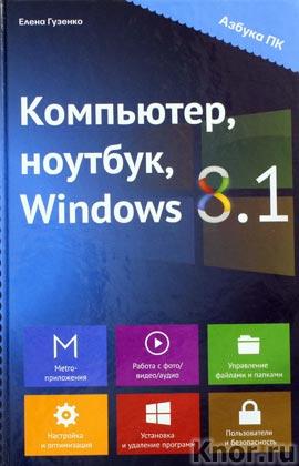 """Елена Гузенко """"Компьютер, ноутбук, Windows 8.1"""" Серия """"Компьютерная азбука"""""""