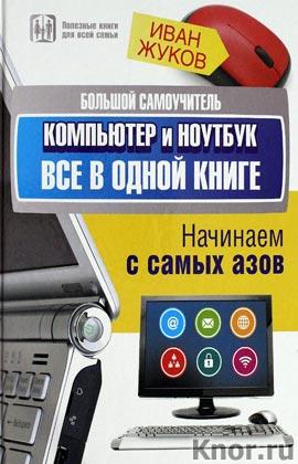 """Иван Жуков """"Большой самоучитель. Компьютер и ноутбук. Все в одной книге"""""""