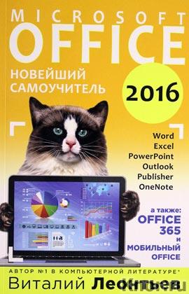 """Виталий Леонтьев """"Office 2016. Новейший самоучитель"""" Серия """"Компьютерные книги Виталия Леонтьева"""""""