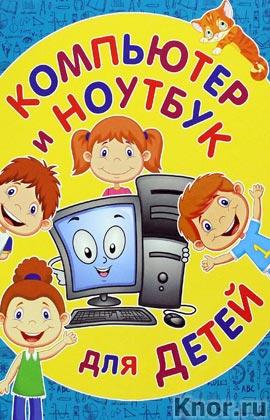 """С.А. Бондаренко """"Компьютер и ноутбук для детей"""" Серия """"Компьютер для детей"""""""