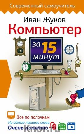 """Иван Жуков """"Компьютер за 15 минут"""" Серия """"Современный самоучитель"""""""