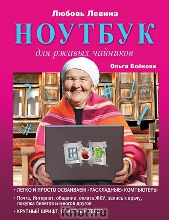 """Любовь Левина """"Ноутбук для ржавых чайников"""" Серия """"Для ржавых чайников"""""""