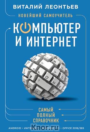 """Виталий Леонтьев """"Новейший самоучитель. Компьютер и интернет"""" Серия """"Компьютерные книги"""""""