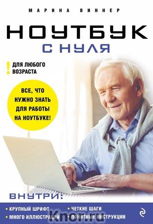 """Марина Виннер """"Ноутбук с нуля для любого возраста"""" Серия """"Компьютер - это просто"""""""