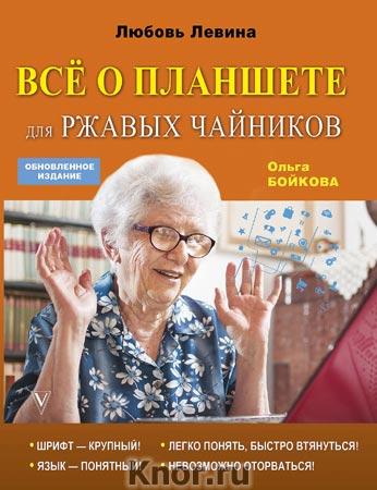 """Любовь Левина """"Всё о планшете для ржавых чайников"""" Серия """"Для ржавых чайников"""""""