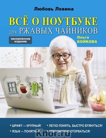 """Любовь Левина """"Всё о ноутбуке для ржавых чайников"""" Серия """"Для ржавых чайников"""""""