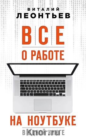 """Виталий Леонтьев """"Все о работе на ноутбуке в одной книге"""" Серия """"Компьютерные книги"""""""
