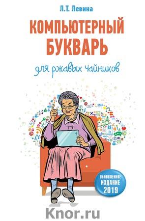 """Любовь Левина """"Компьютерный букварь для ржавых чайников"""" Серия """"Компьютер на пальцах"""""""