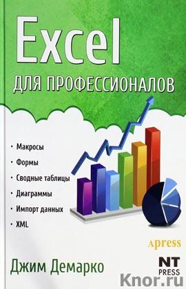 """Джим Демарко """"Excel для профессионалов"""""""