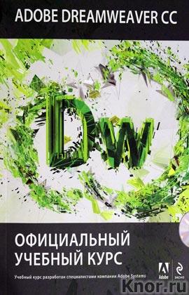 """Adobe Dreamweaver CC. Официальный учебный курс + CD-диск. Серия """"Официальный учебный курс"""""""