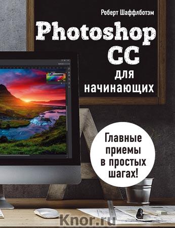 """Роберт Шаффлботэм """"Photoshop CC для начинающих"""" Серия """"Мировой компьютерный бестселлер"""""""