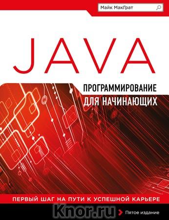 "Майк МакГрат ""Программирование на Java для начинающих"" Серия ""Программирование для начинающих"""