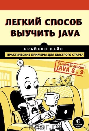 """Брайсон Пейн """"Легкий способ выучить Java"""" Серия """"Мировой компьютерный бестселлер"""""""