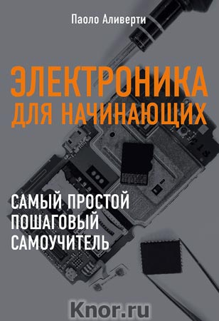 """Паоло Аливерти """"Электроника для начинающих"""" Серия """"Электроника для начинающих"""""""