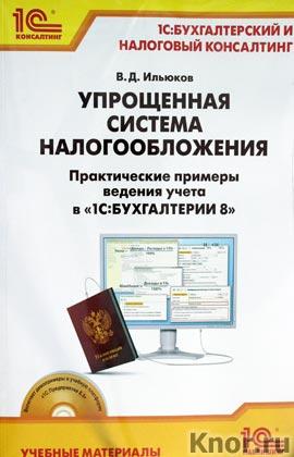 """В.Д. Ильюков """"Упрощенная система налогообложения. Практические примеры ведения учета в """"1С:Бухгалтерии 8"""""""
