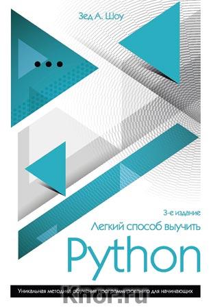 """Зед Шоу """"Легкий способ выучить Python"""" Серия """"Мировой компьютерный бестселлер"""""""