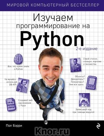 """Пол Бэрри """"Изучаем программирование на Python"""" Серия """"Мировой компьютерный бестселлер"""""""