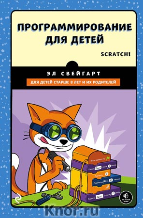 """Эл Свейгарт """"Программирование для детей. Делай игры и учи язык Scratch!"""" Серия """"Программирование для детей"""""""