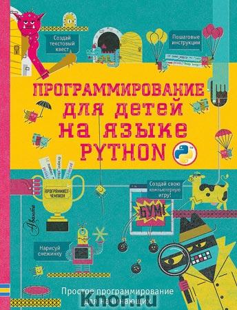 """А.В. Банкрашков """"Программирование для детей на языке Python"""""""
