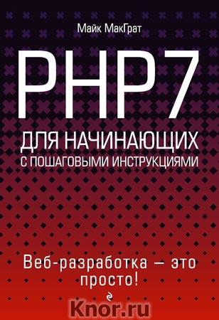 """Майк МакГрат """"PHP7 для начинающих"""" Серия """"Программирование - это просто"""""""