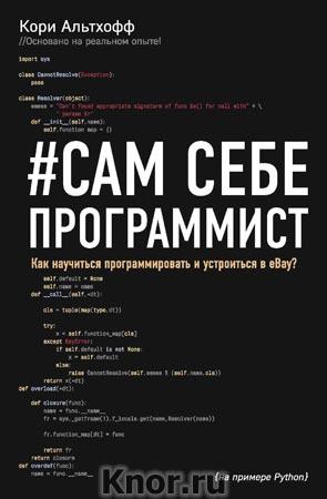 """Кори Альтхофф """"Сам себе программист. Как научиться программировать и устроиться в Ebay?"""" Серия """"Мировой компьютерный бестселлер"""""""