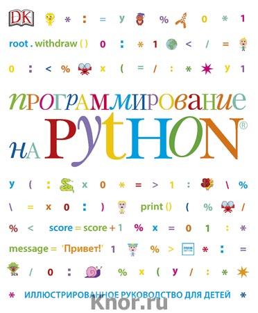 """Кэрол Вордерман """"Программирование на Python. Иллюстрированное руководство для детей"""" Серия """"Детская"""""""