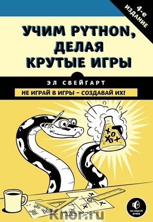 """Эл Свейгарт """"Учим Python, делая крутые игры"""" Серия """"Мировой компьютерный бестселлер"""""""