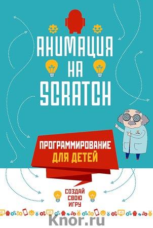 """Йохан Алудден, Федерико Вальяс и др. """"Программирование для детей. Анимация на Scratch"""""""