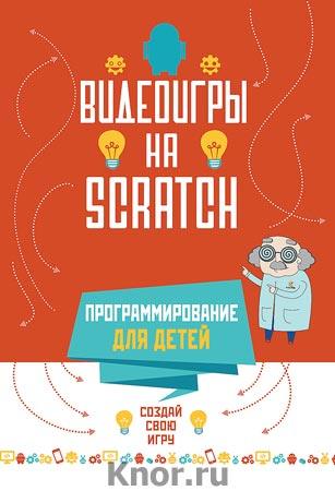 """Йохан Алудден, Федерико Вальяс и др. """"Программирование для детей. Видеоигры на Scratch"""""""