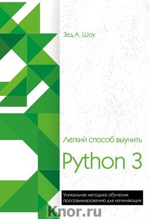 """Зед Шоу """"Легкий способ выучить Python 3"""" Серия """"Мировой компьютерный бестселлер"""""""