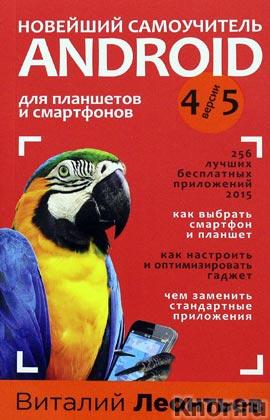 """Виталий Леонтьев """"Новейший самоучитель Android 5 + 256 полезных приложений"""""""