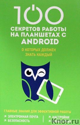 """М.С. Дремова """"100 секретов работы на Android, которые должен знать каждый"""" Серия """"100 компьютерных секретов"""""""