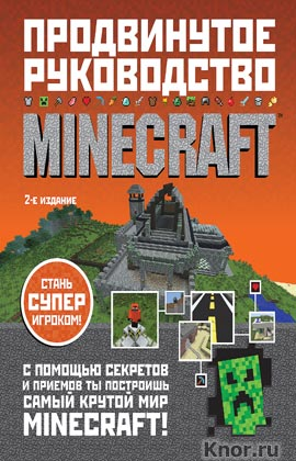 """С. О'Брайен """"Minecraft. Продвинутое руководство"""" Серия """"Подарочные издания. Компьютер"""""""