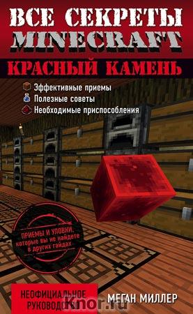 "Меган Миллер ""Все секреты Minecraft. Красный камень"" Серия ""Minecraft"""