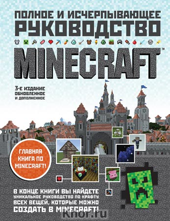 """С. О'Брайен """"Minecraft. Полное и исчерпывающее руководство"""" Серия """"Подарочные издания. Компьютер"""""""