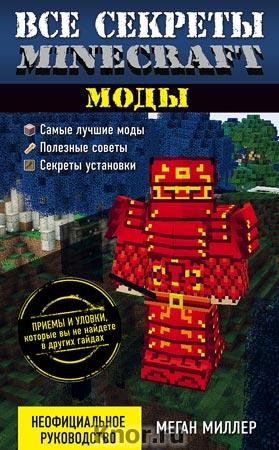 "Меган Миллер ""Все секреты Minecraft. Моды"" Серия ""Minecraft"""