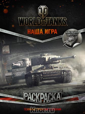 "World of Tanks. Раскраска. Техника Германии и Японии (с наклейками). Серия ""World of Tanks"""