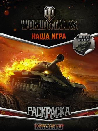 """World of Tanks. Раскраска. Техника СССР и КНР (с наклейками). Серия """"World of Tanks"""""""