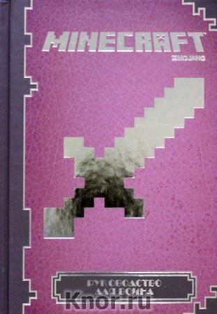 """Руководство для воина. Minecraft. Серия """"Minecraft"""""""