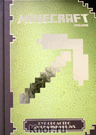 """Руководство для начинающих. Minecraft. Серия """"Minecraft"""""""