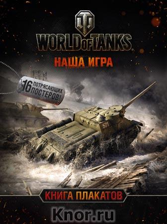 "World of Tanks. Книга плакатов. Серия ""World of Tanks"""