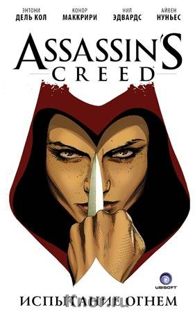 """Э. Кол, К. МакКрири и др. """"Assassin's Creed. Испытание огнем"""""""