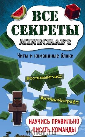 """Майкл Миллер """"Все секреты Minecraft. Читы и командные блоки"""" Серия """"Minecraft"""""""