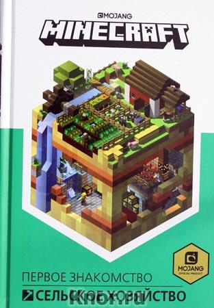 """Первое знакомство. Сельское хозяйство. Minecraft. Серия """"Первое знакомство"""""""