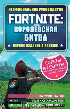 """Д. Рич """"Fortnite: Королевская битва. Неофициальное руководство"""" Серия """"Fortnite. Руководства для игры"""""""